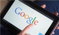 جستجوی گوگل